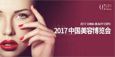 China Beauty Expo 2017