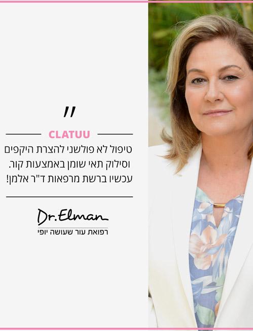 CLATUU On Israel Magazine